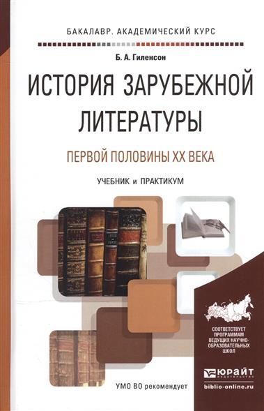 Зарубежная Литература 19 Века Учебник
