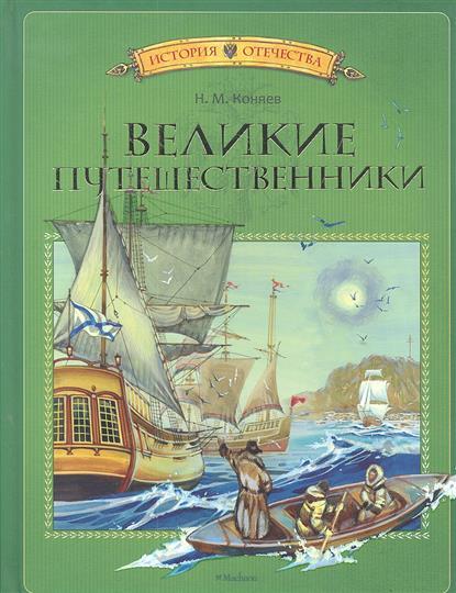 Коняев Н. Великие путешественники
