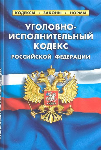 Уголовно-исполнительный кодекс Российской Федерации. По состоянию на 1 октября 2012 года