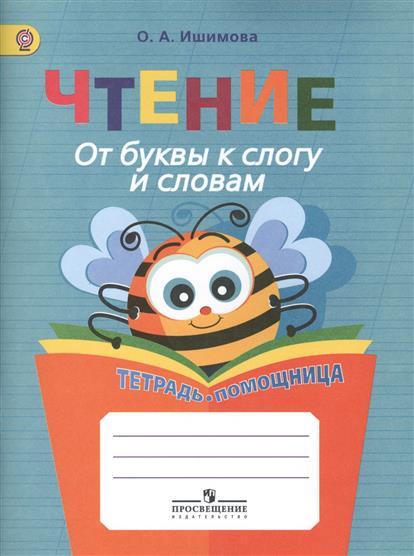 Чтение. От буквы к слогу и словам. Тетрадь-помощница. Пособие для учащихся начальных классов