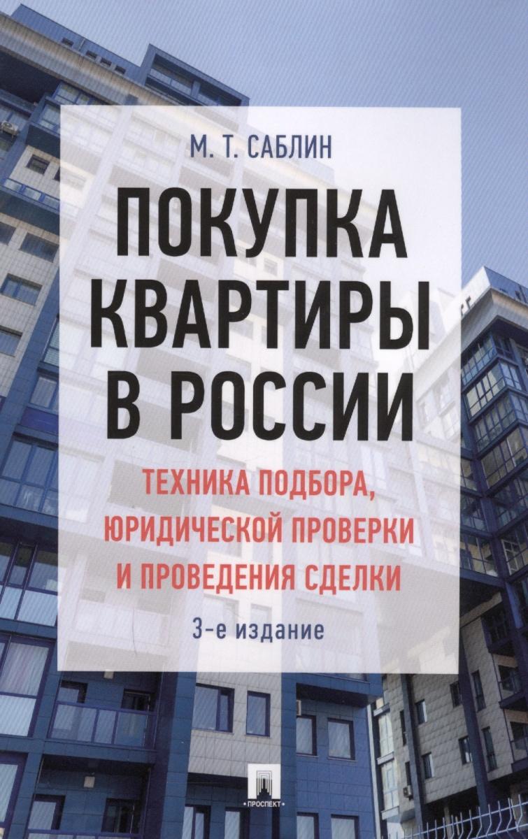 Покупка квартиры в России: техника подбора, юридической проверки и проведения сделки