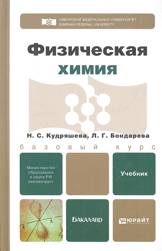 Кудряшева Н., Бондарева Л. Физическая химия. Учебник для бакалавров артемов а физическая химия учебник