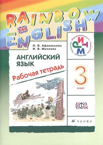 Афанасьева О., Михеева И. Rainbow English. Английский язык. 3 класс. Рабочая тетрадь английский язык rainbow english 5 кл рабочая тетрадь с тест зад егэ вертикаль