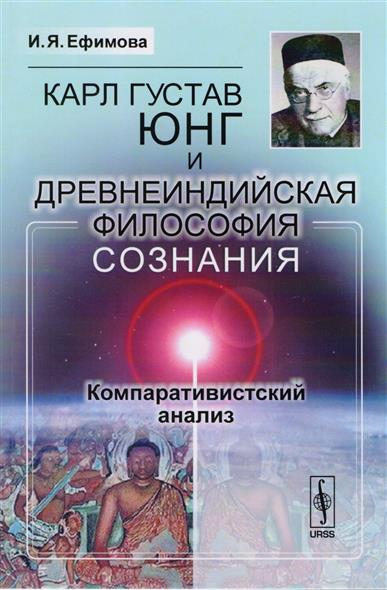 Ефимова И. Карл Густав Юнг и древнеиндийская философия сознания. Компаративистский анализ new cctv lens 1 2 5 inch 6 22mm 5mp m12 mount varifocal lens f1 6 for 4mp 5mp cmos ccd sensor security ip ahd camera