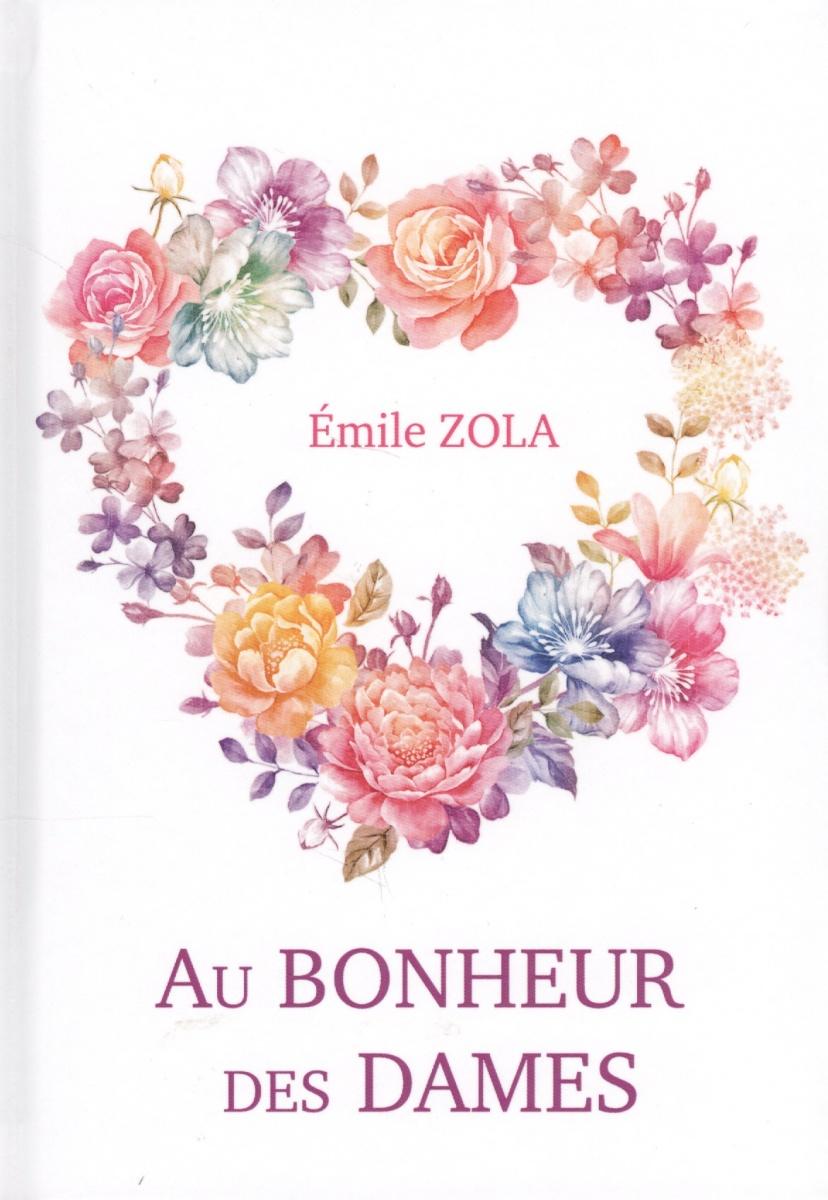 Au Bonheur Des Dames. Роман на французском языке от Читай-город
