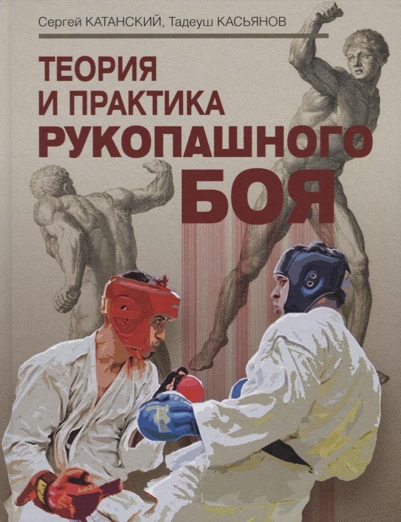 Катанский С., Касьянов Т. Теория и практика рукопашного боя