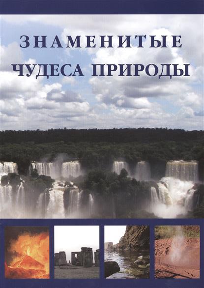 Маневич И., Шахов М. Знаменитые чудеса природы ISBN: 9785779323154 и а маневич м а шахов знаменитые чудеса природы