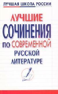 Лучшие сочинения по совр. рус. лит-ре