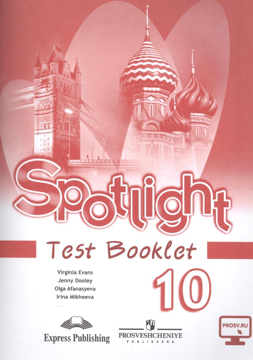 Spotlight 10 класс учебник прочитать