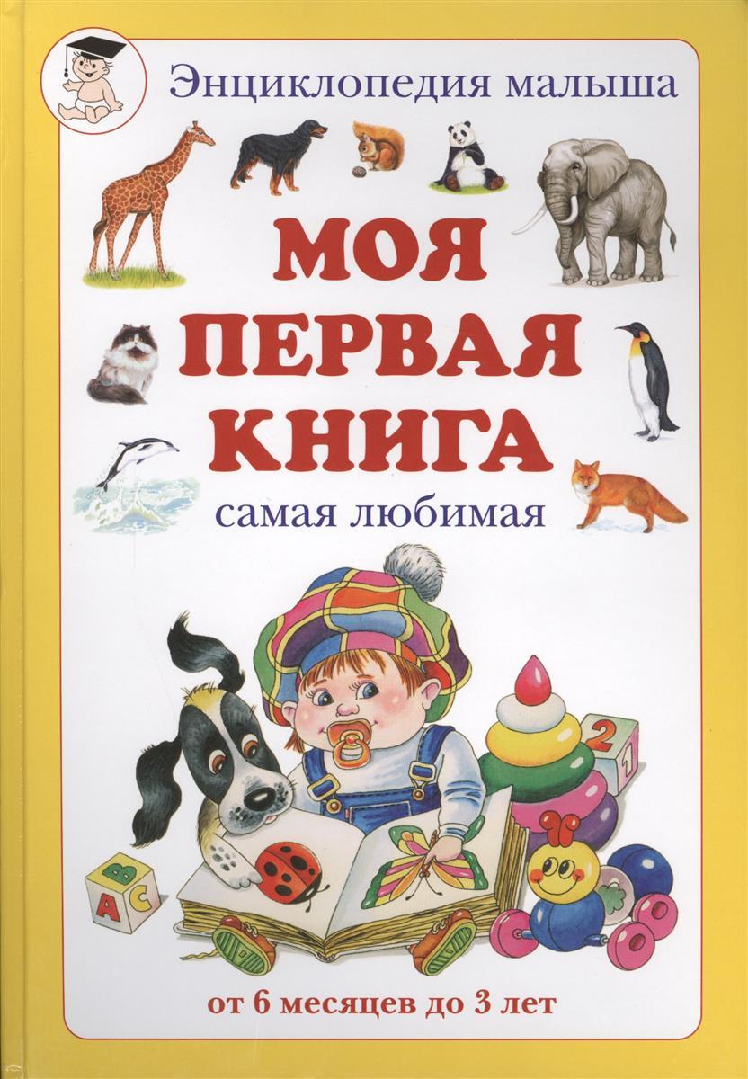 Астахова Н. (сост.) Моя первая книга. Самая любимая ISBN: 9785779302517 цена