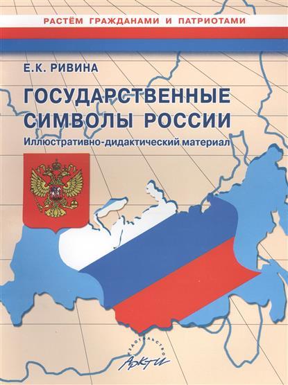 Государственные символы России. Иллюстративно-дидактический материал