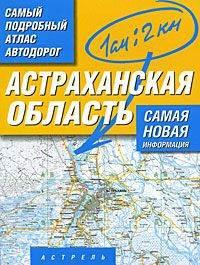 Атлас автодорог Астраханской области 1:200000
