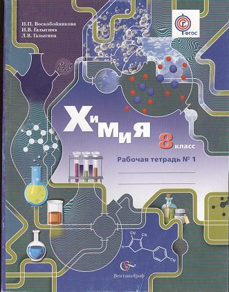 Химия. 8 класс. Рабочая тетрадь № 1 для учащихся общеобразовательных учреждений