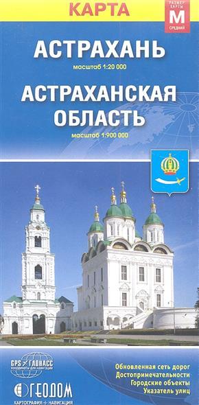 Карта Астрахань. Астраханская область (1:20 000/1:900 000). Размер карты М (средний)