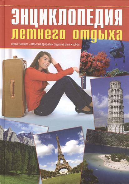 Герасимова О., Плешакова И. Энциклопедия летнего отдыха