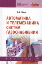 Автоматика и телемеханика систем газоснабжения: Учебник