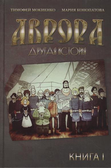 Аврора: Другая история. Книга 1