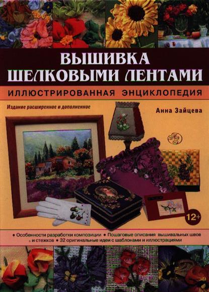 Вышивка шелковыми лентами. Иллюстрированная энциклопедия. Издание расширенное и дополненное