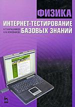 Калашников Н., Кожевников Н. Физика Интернет-тестирование базовых знаний