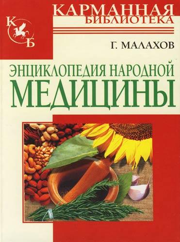 Малахов Г. Энц. народной медицины г п малахов энциклопедия здорового питания