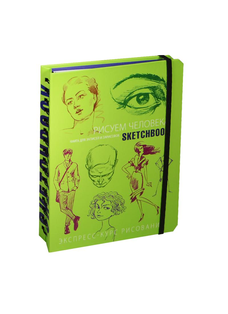 SketchBook Рисуем человека (салатовый) (Эксмо)
