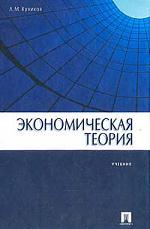 Экономическая теория Куликов