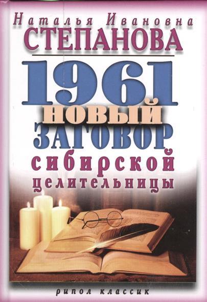 Степанова Н. 1961 новый заговор сибирской целительницы степанова н 1533 новых заговора сибирской целительницы