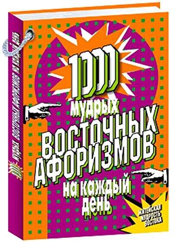 Фалкирк М. (сост.) 1000 мудрых восточных афоризмов на каждый день