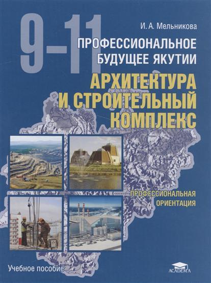Профессиональное будущее Якутии. Архитектура и строительный комплекс. 9-11 классы. Учебное пособие
