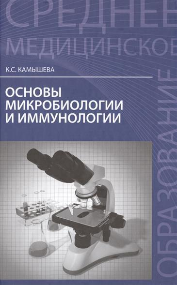 Основы микробиологии и иммунологии: учебное пособие