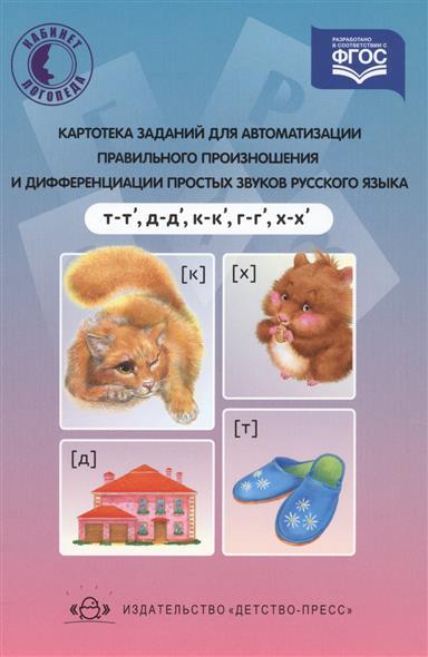 Картотека заданий для автоматизации правильного произношения и дифференциации постых звуков русского языка (т, т`, д, д`, к, к`, г, г`, х, х`)