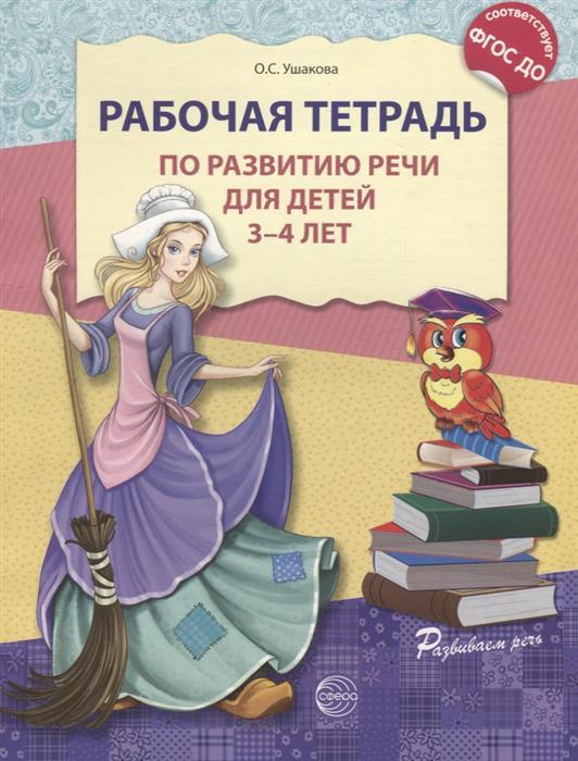 Ушакова О. Рабочая тетрадь по развитию речи для детей 3-4 лет lg gc j237 jaxv