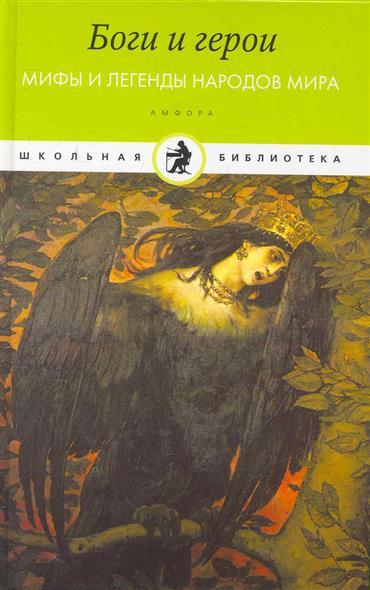 Боги и герои Мифы и легенды народов мира