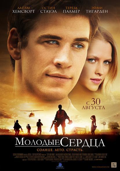 Молодые Сердца (DVD) (Кармен видео)