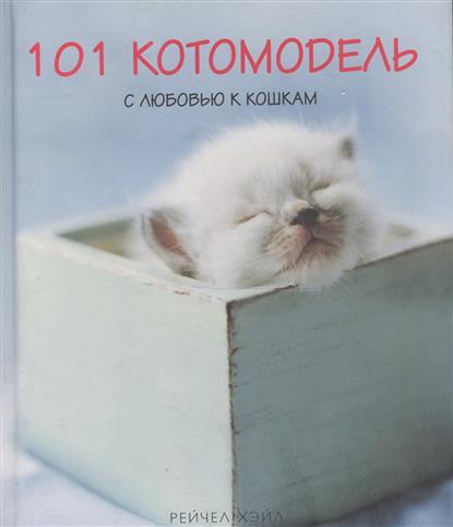 101 котомодель С любовью к кошкам