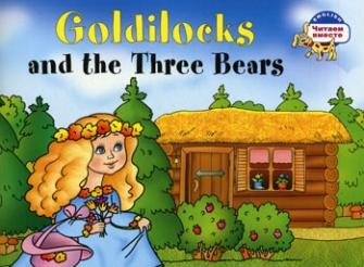 Наумова Н. Златовласка и три медведя л толстой три медведя