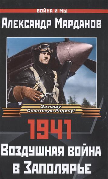 Марданов А. 1941: Воздушная война в Заполярье