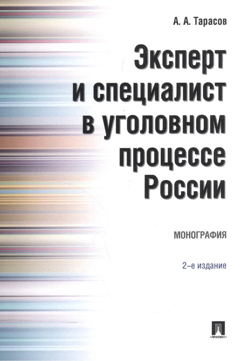 Эксперт и специалист в уголовном процессе России. Монография