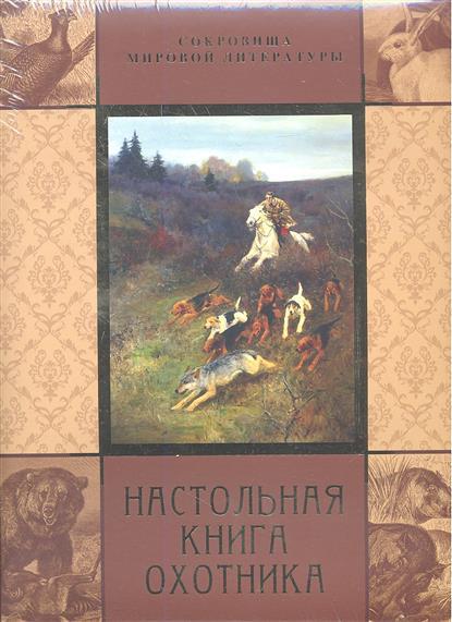 Настольная книга охотника. Универсальный календарь природы и охоты с