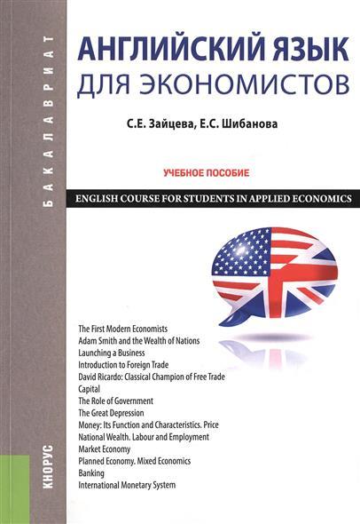 Зайцева С., Шибанова Е. Английский язык для экономистов. English course for students in applied economics applied xml