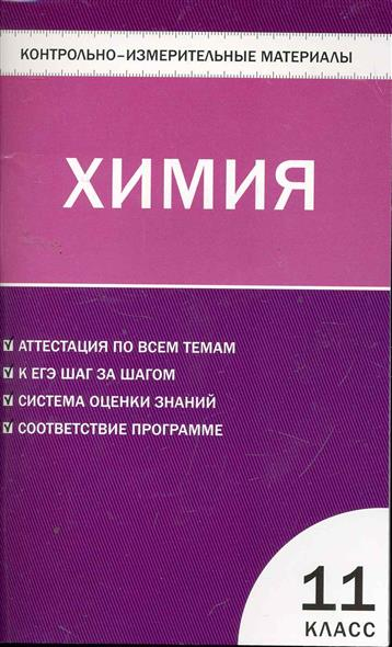 КИМ Химия 11 кл