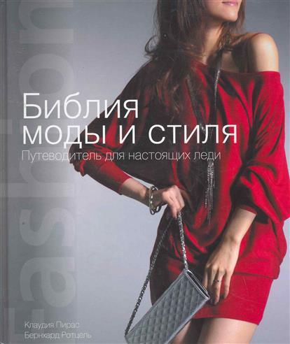 Пирас К., Ротцель Б. Библия моды и стиля Путеводитель для настоящих леди Fashion