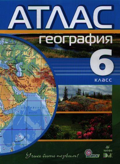 Атлас. География. 6 класс. 3-е издание, исправленное