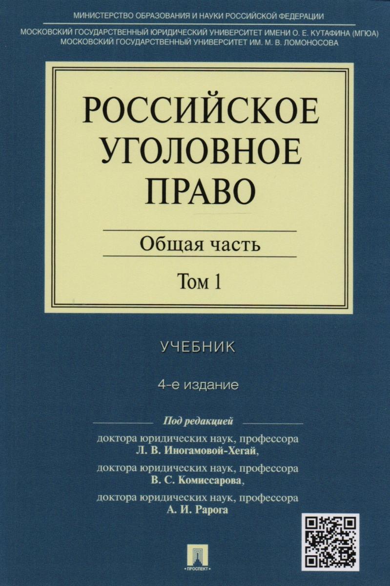 Российское уголовное право. Общая часть. Том 1. Учебник