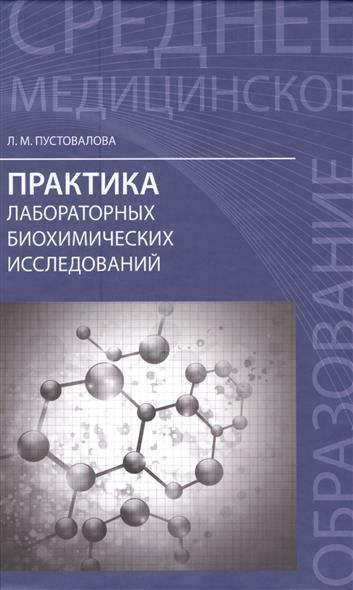 Практика лабораторных биохимических исследований
