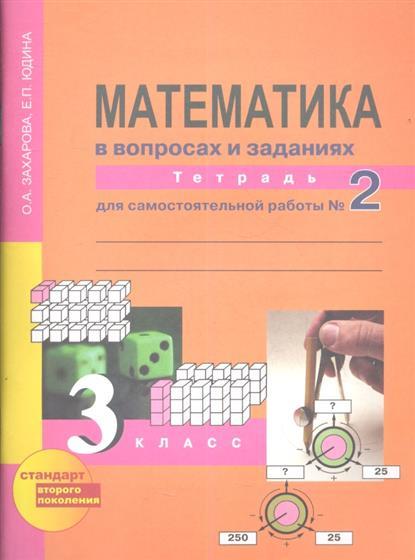 Захарова О.: Математика в вопросах и заданиях. Тетрадь для самостоятельной работы № 2. 3 класс. 3-е издание, исправленное