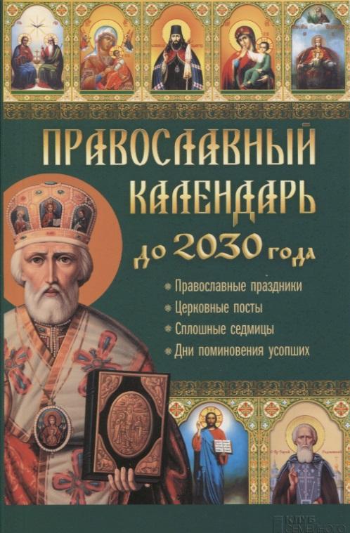 Кузьмина Л. (сост.) Православный календарь до 2030 года