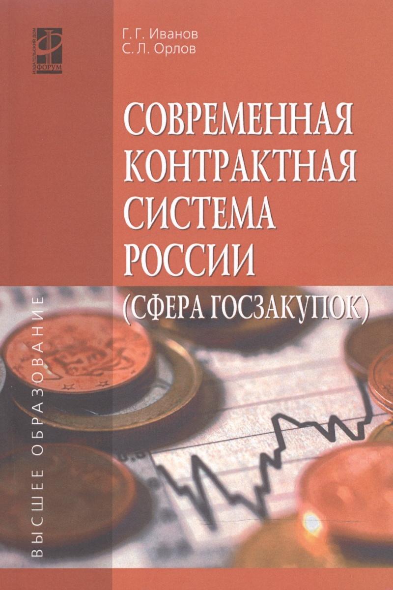 Современная контрактная система России (сфера госзакупок). Учебное пособие