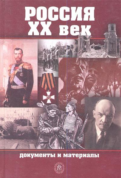 Россия XX век. Документы и материалы. Книга 1
