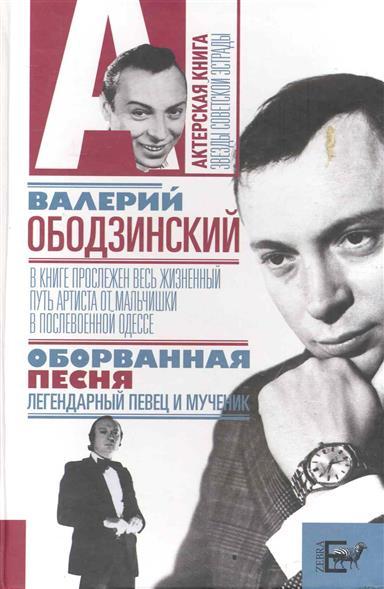 Валерий Ободзинский Оборванная песня